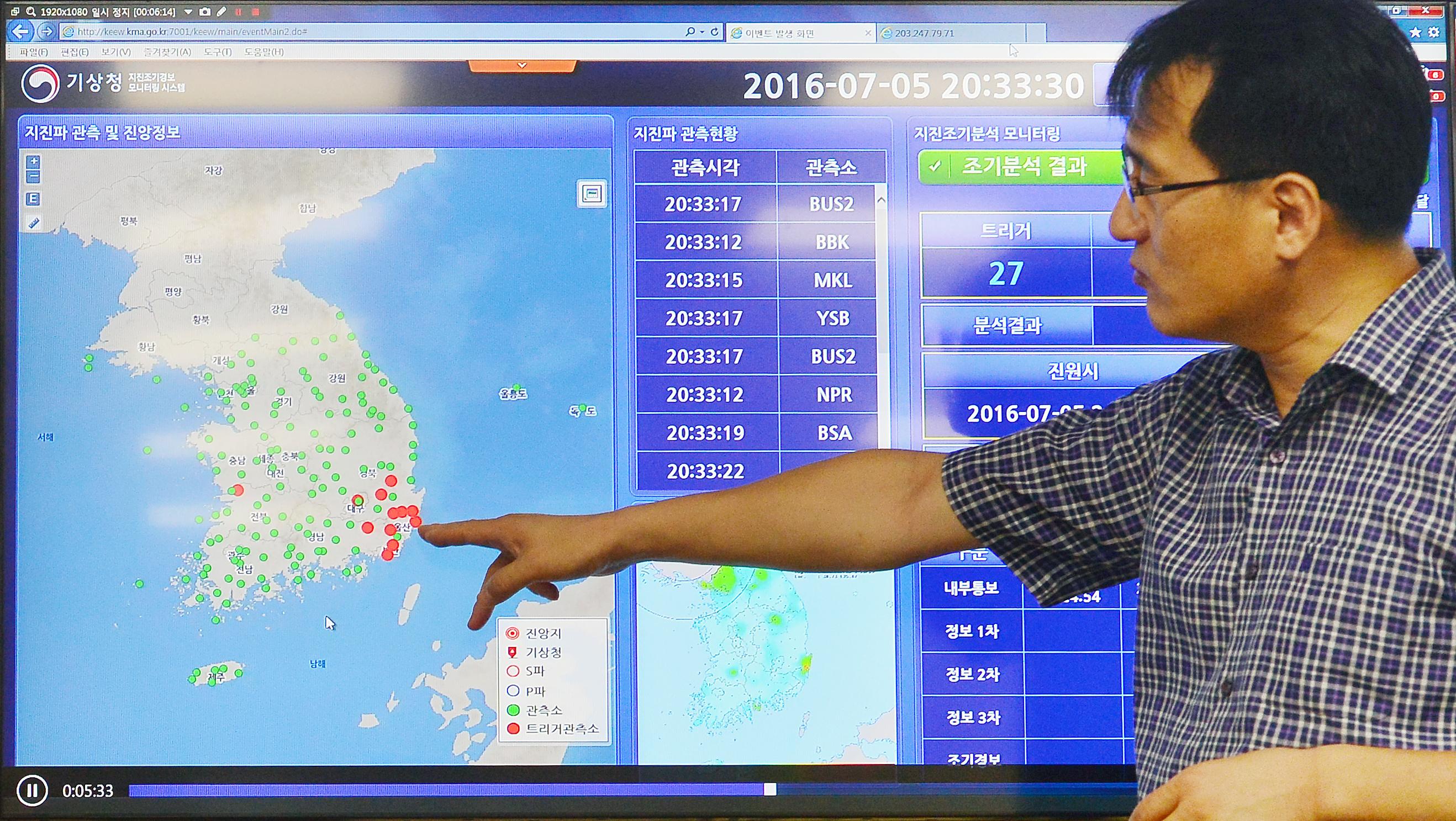 울산 동쪽 해역서 발생한 지진...1978년 이후 역대 5위 규모<사진=뉴스1>