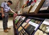 '김영란법 추석 선물'을 바라보고 있는 시민 <사진=연합뉴스>
