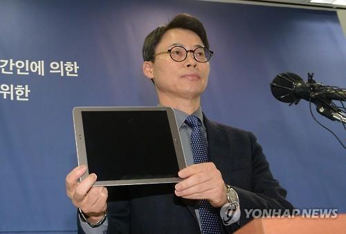 특검, 최순실 제2태블릿PC 공개 <사진 = 연합뉴스>