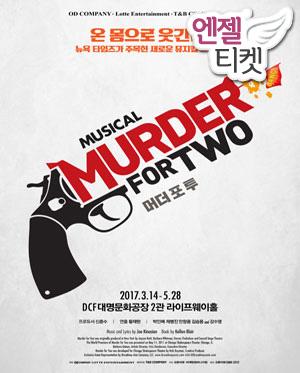 뮤지컬 '머더 포 투' 포스터