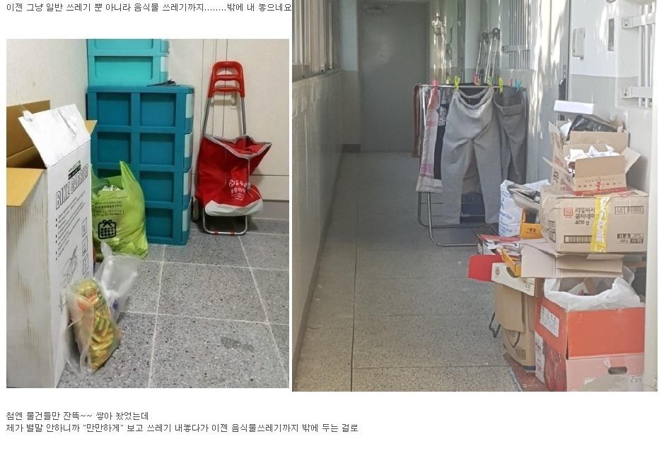 아파트 복도 등 공동공간에 나와있는 쓰레기<사진=네이버 카페 캡처>