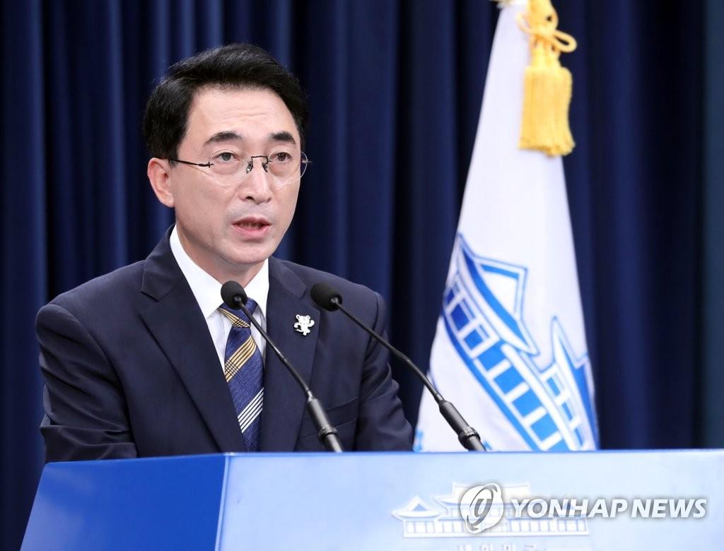국가재정전략회의 브리핑하는 박수현 청와대 대변인