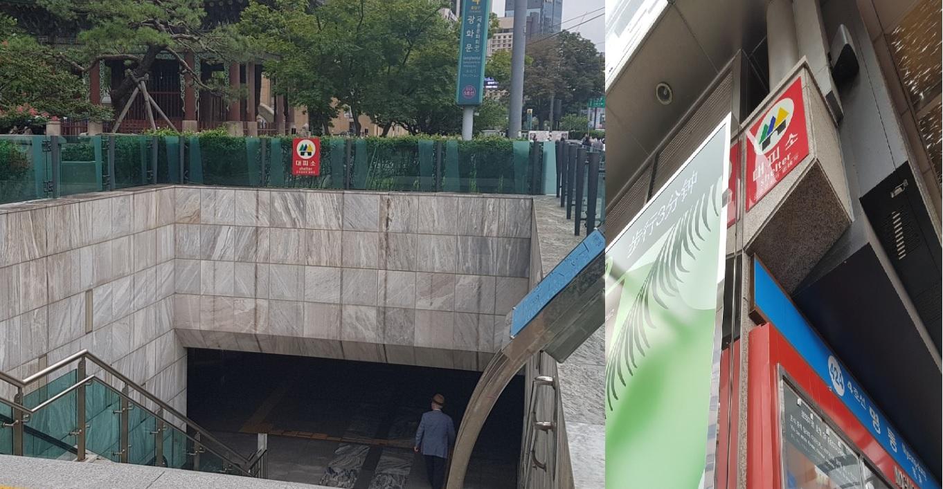 서울 광화문역과 명동역에 있는 대피소 표지판<사진=tbs>