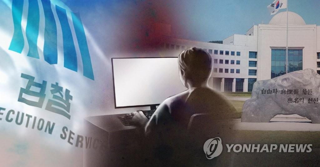 검찰, 국정원 댓글 사건 수사 <사진=연합뉴스>