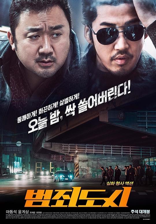 영화 <범죄도시>