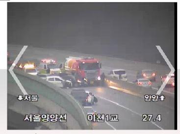 서울-양양간고속도로 사고