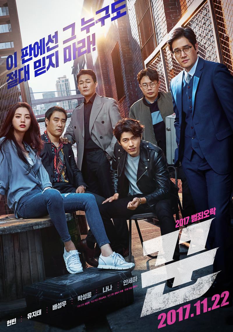 영화 '꾼' 포스터