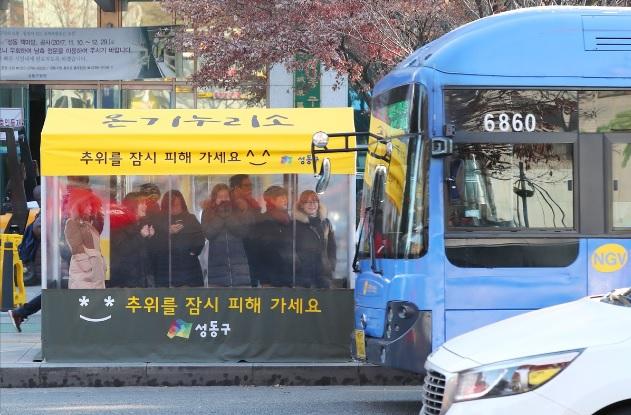 성동구 '온기누리소'<사진=성동구청 제공>