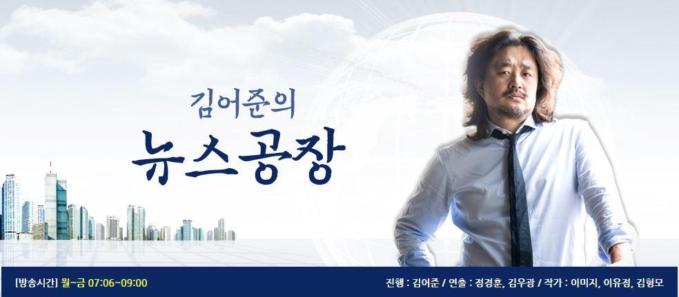 김어준의뉴스공장