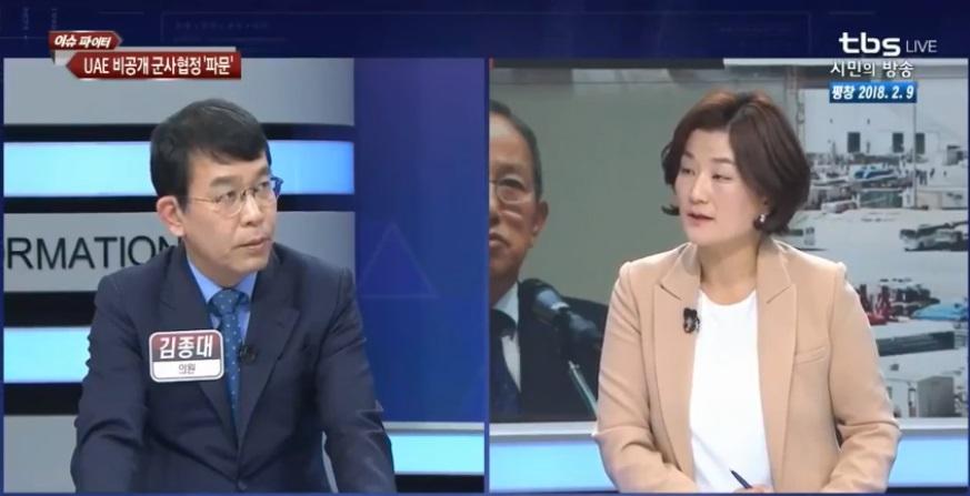 정의당 김종대 의원<tbs TV '장윤선의 이슈파이터' 출연>