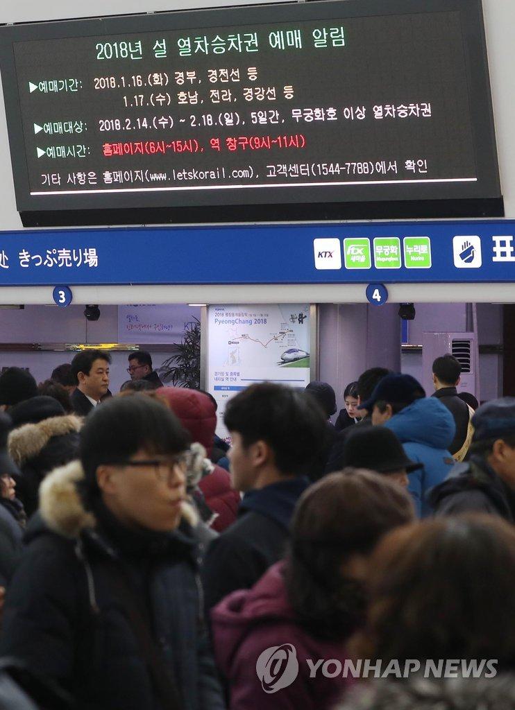설 열차승차권 예매 시작(출처=연합)