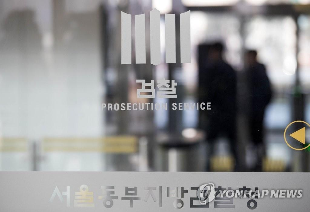서울동부지검<사진=연합뉴스>