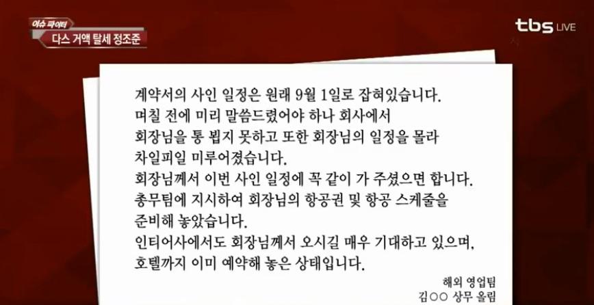 이상은 회장이 다스 경영에 개입하지 않은 것을 보여주는 문서내용