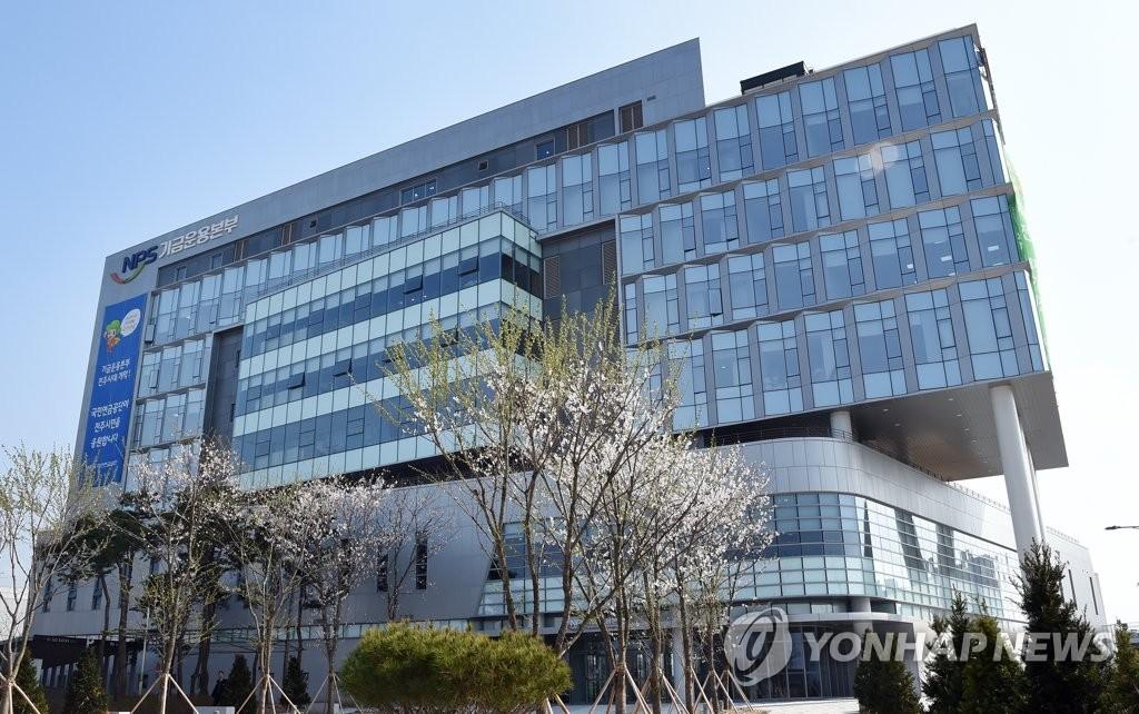 국민연금공단 기금운용본부 신사옥 <사진=연합>