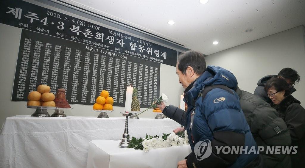 제주4·3 북촌희생자 합동위령제<사진=연합뉴스>