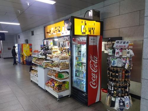 서울 지하철역 매점과 자판기 <사진=연합뉴스>
