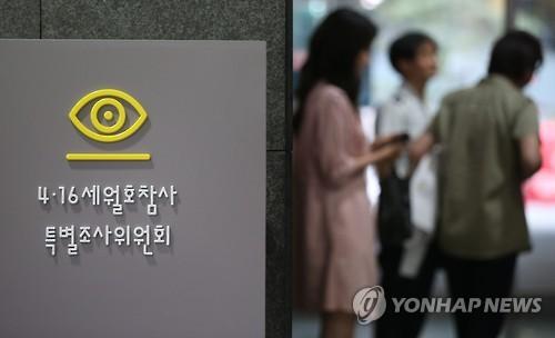 세월호특별조사위원회 <사진=연합뉴스>
