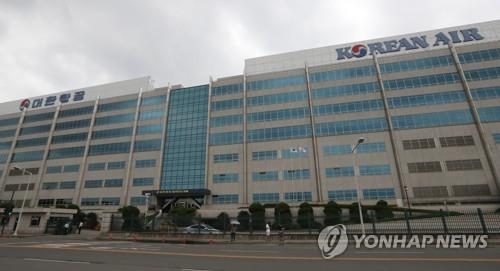 대한항공 본사<사진=연합뉴스>