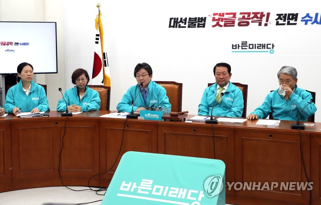바른미래당 최고위원회의<사진=연합뉴스>