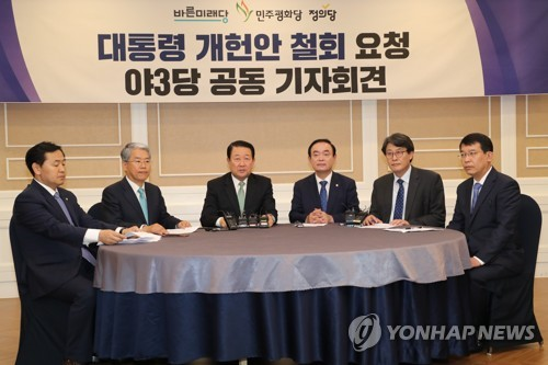 Opposition parties hold a press conference calling for withdrawal of the government-proposed constitutional revision bill on May 23rd, 2018.