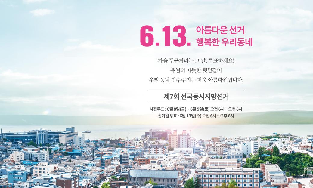 제7회 전국동시지방선거 홍보포스터 <자료=중앙선관위>