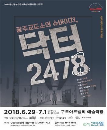 '광주교도소의 슈바이처, 닥터 2478' 포스터<사진=판소리공장 바닥소리>