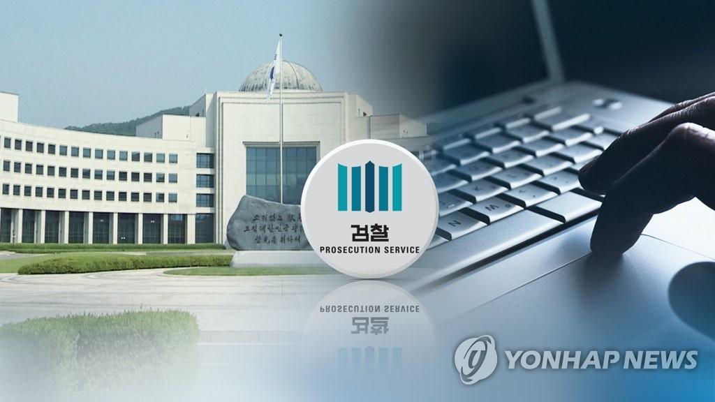 민간인 댓글부대 <사진=연합뉴스>