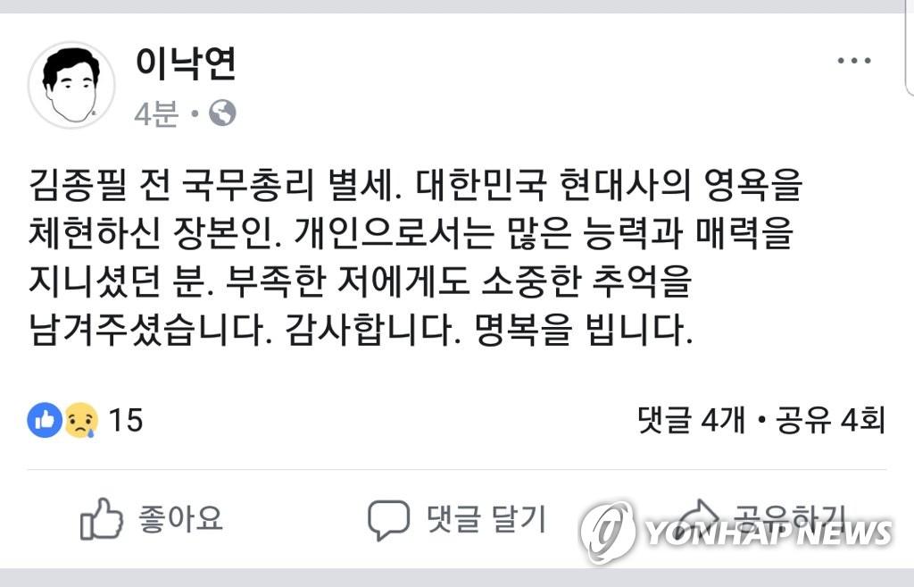이낙연 총리, 김종필 전 총리 애도 <사진 = 연합뉴스>