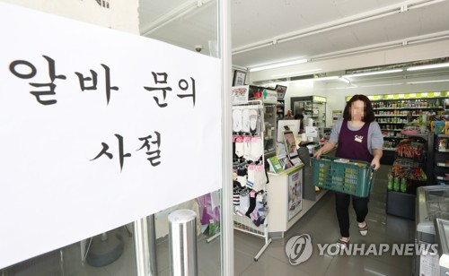 최저임금 결정에 '촉각'을 세운 편의점업계<사진=연합뉴스>