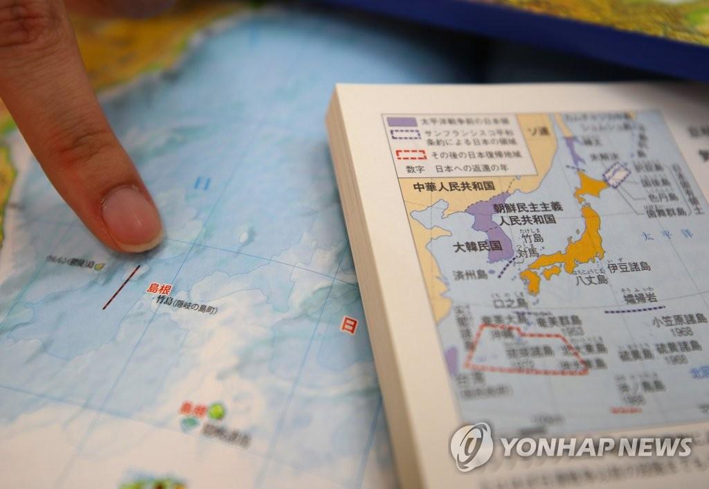 '독도'를 '다케시마'로 주장하는 일본 교과서 <사진=연합뉴스>