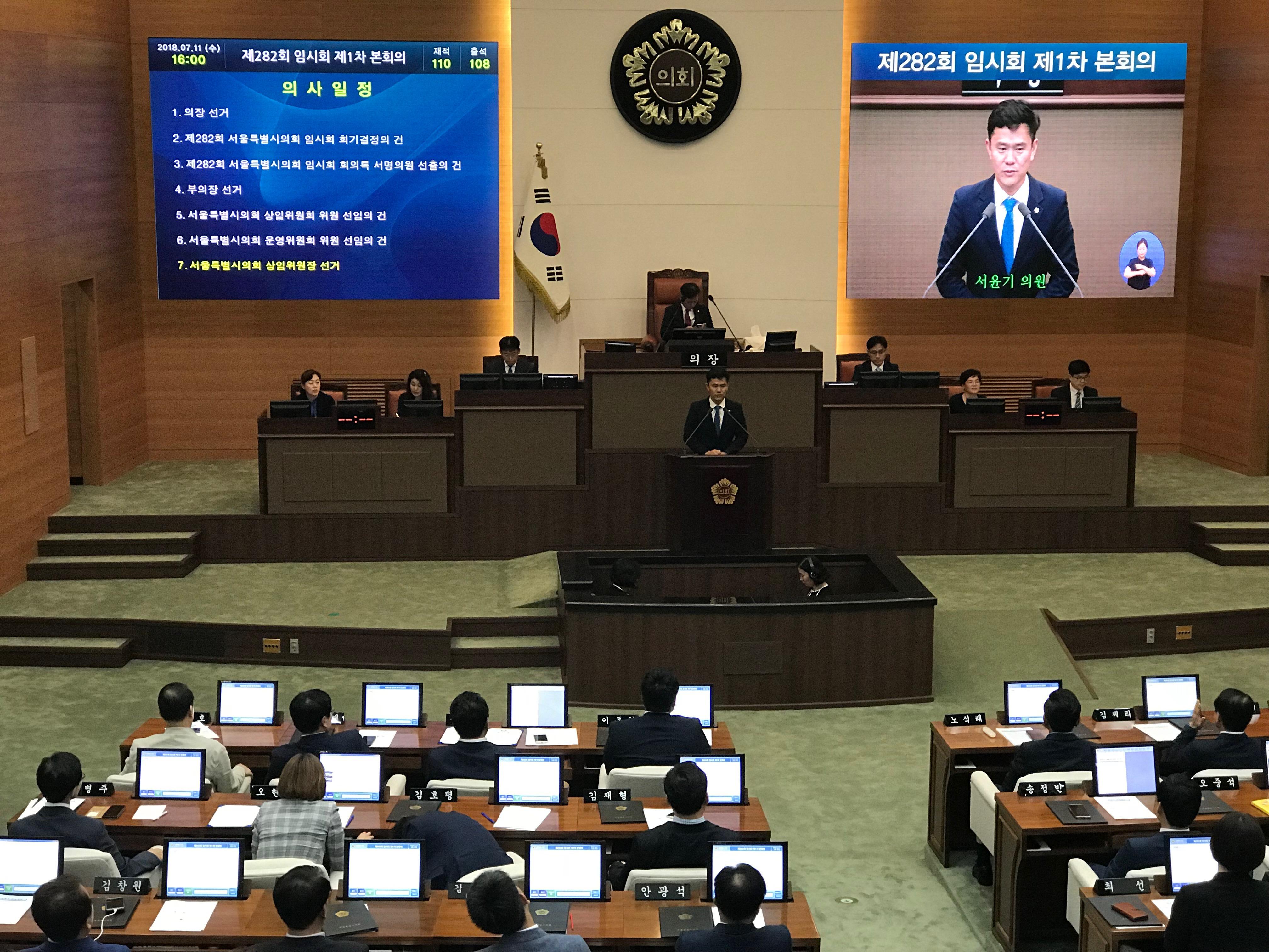 서윤기 서울시의회 운영위원장