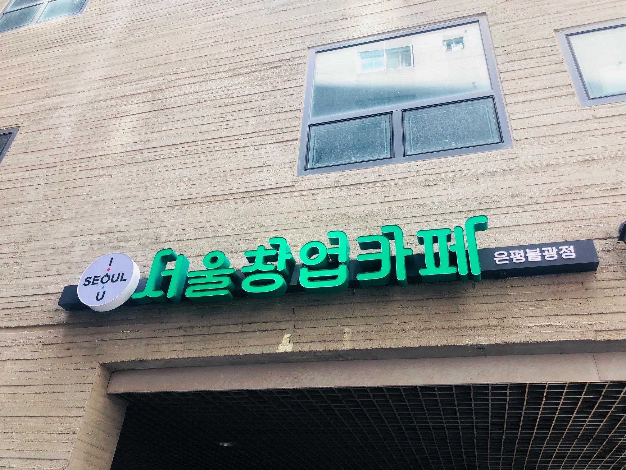 6호 서울창업까페 불광점<사진=서울시 제공>