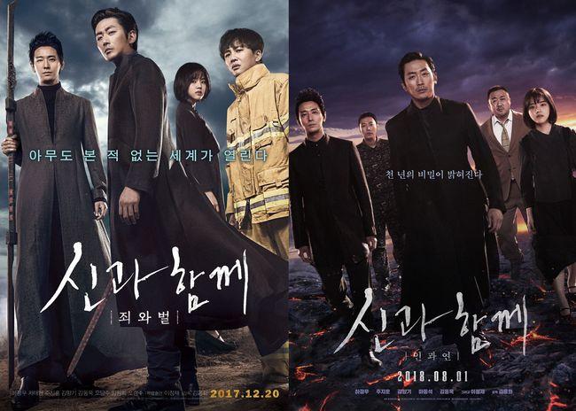 영화 '신과함께' 포스터