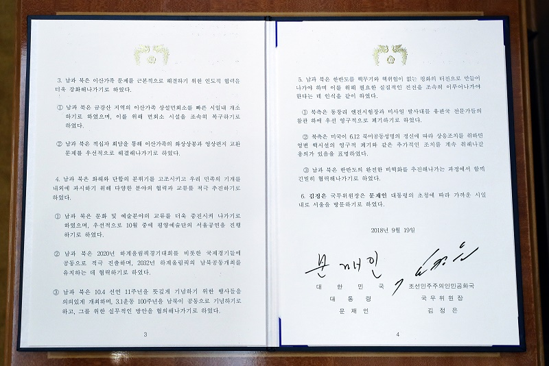 9월 평양공동선언문 <사진 = 평양사진공동취재단>