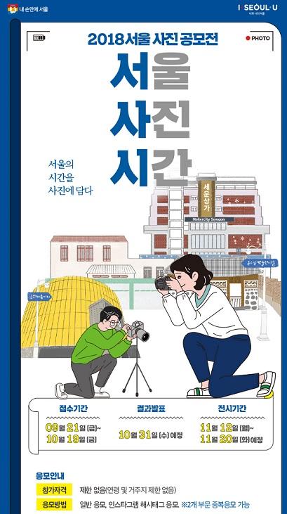 2018 서울 사진 공모전 포스터<사진=서울시 제공>