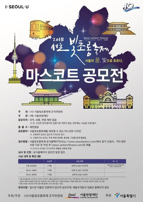 서울빛초롱축제 포스터 <사진=서울시 제공>