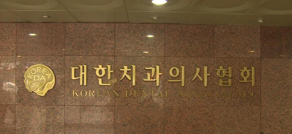 대한치과의사협회<사진=연합뉴스>