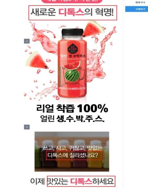 사실과 다른 내용의 과대광고 <사진=식품의약품안전처>