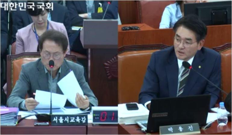 박용진 의원(우)과 조희연 서울시교육감<사진=국회방송 캡쳐>