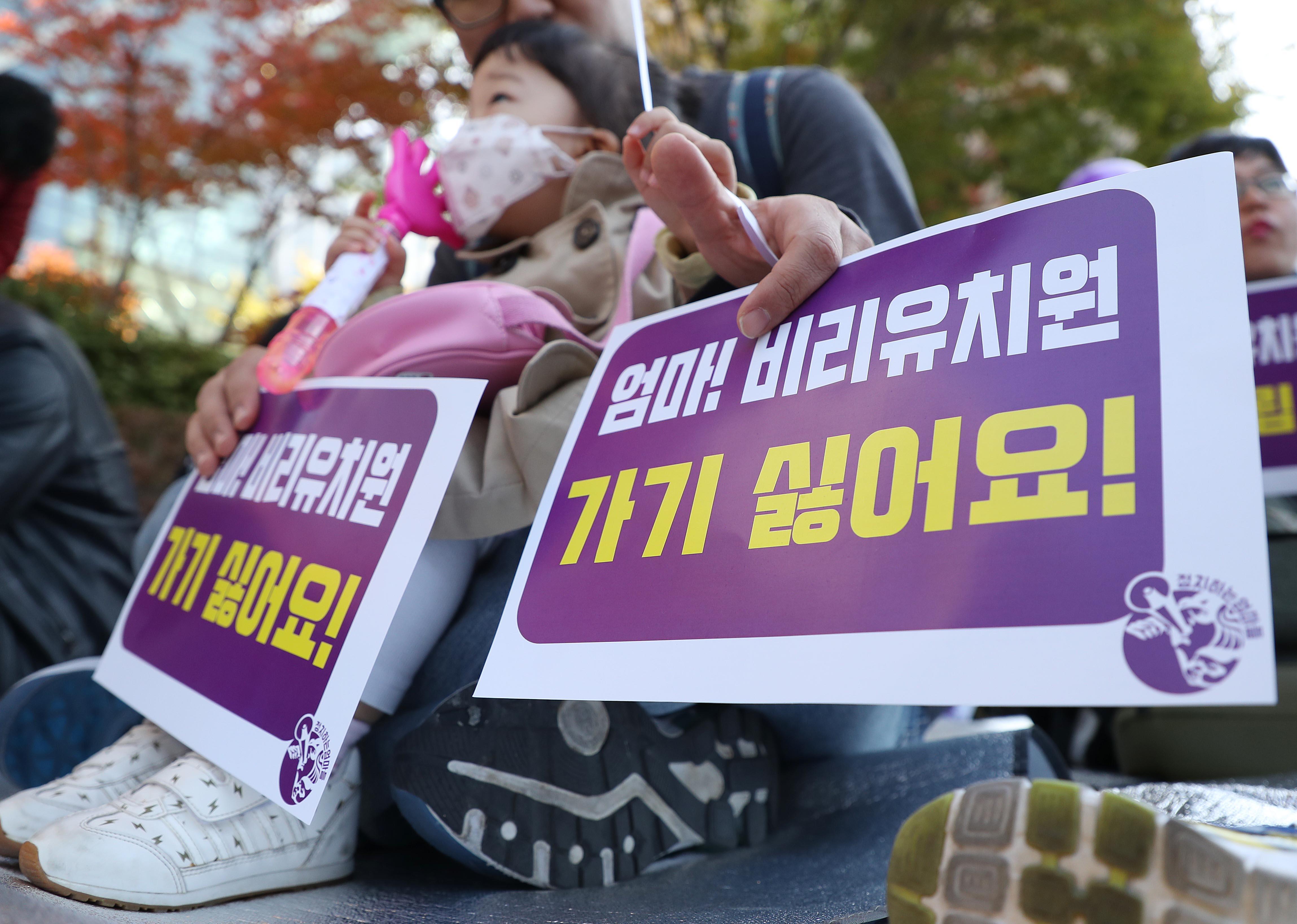 비리 유치원 규탄 집회 <사진=연합뉴스>