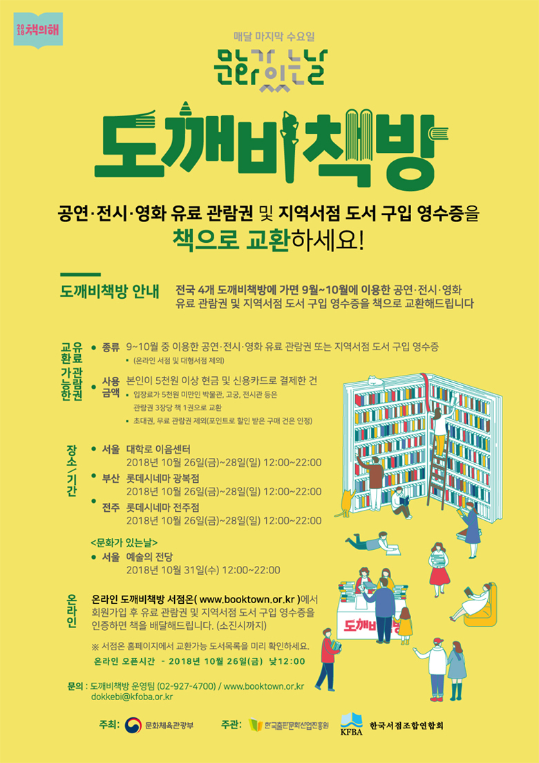 도깨비책방 행사 포스터