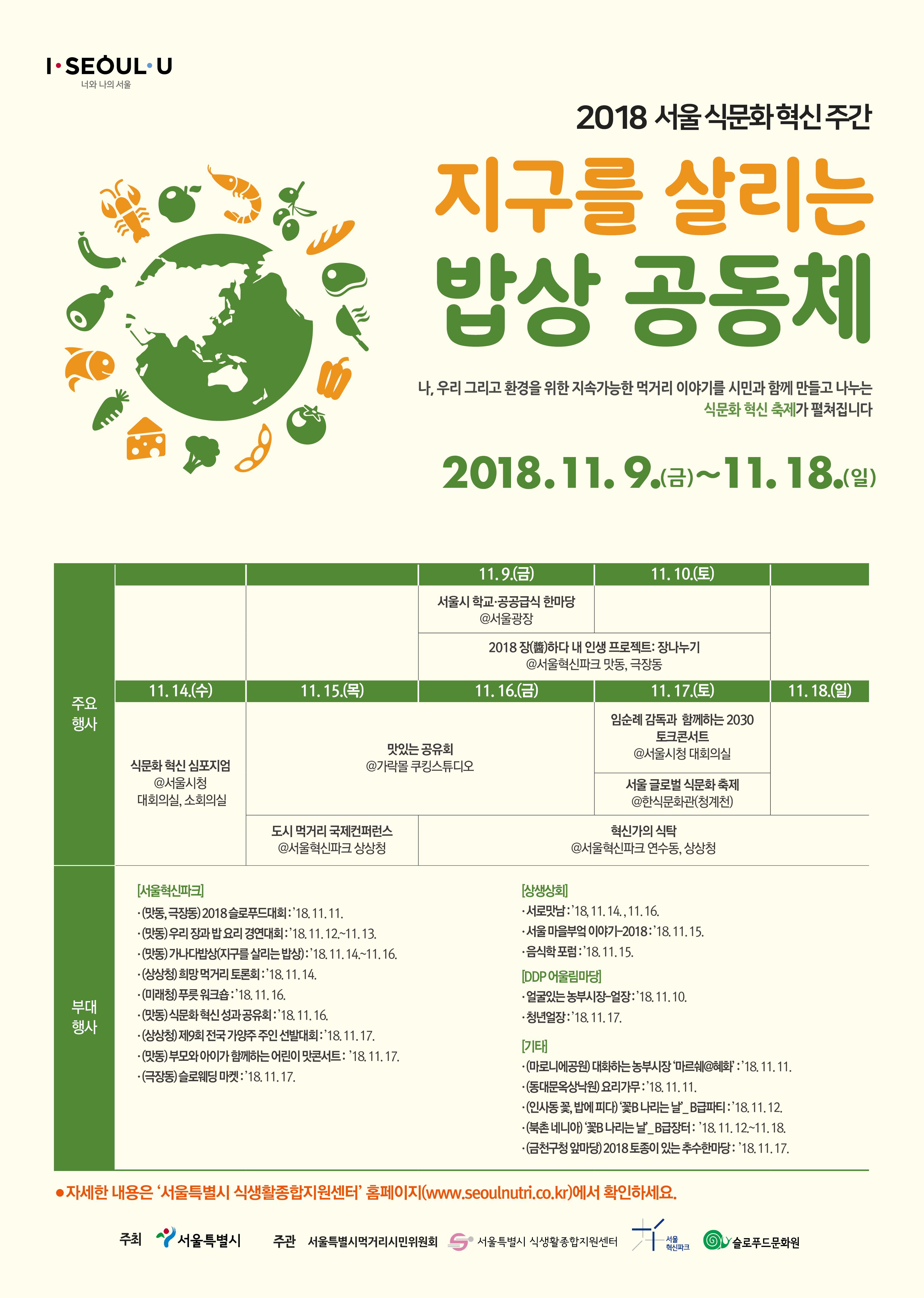 서울시 식문화 혁신주간 포스터<서울시 제공>