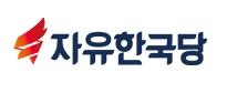 자유한국당 로고 <사진=자유한국당 홈페이지>
