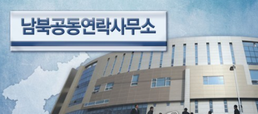 남북공동연락사무소 (PG) <사진=연합>