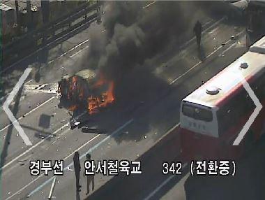 경부고속도로 차량화재