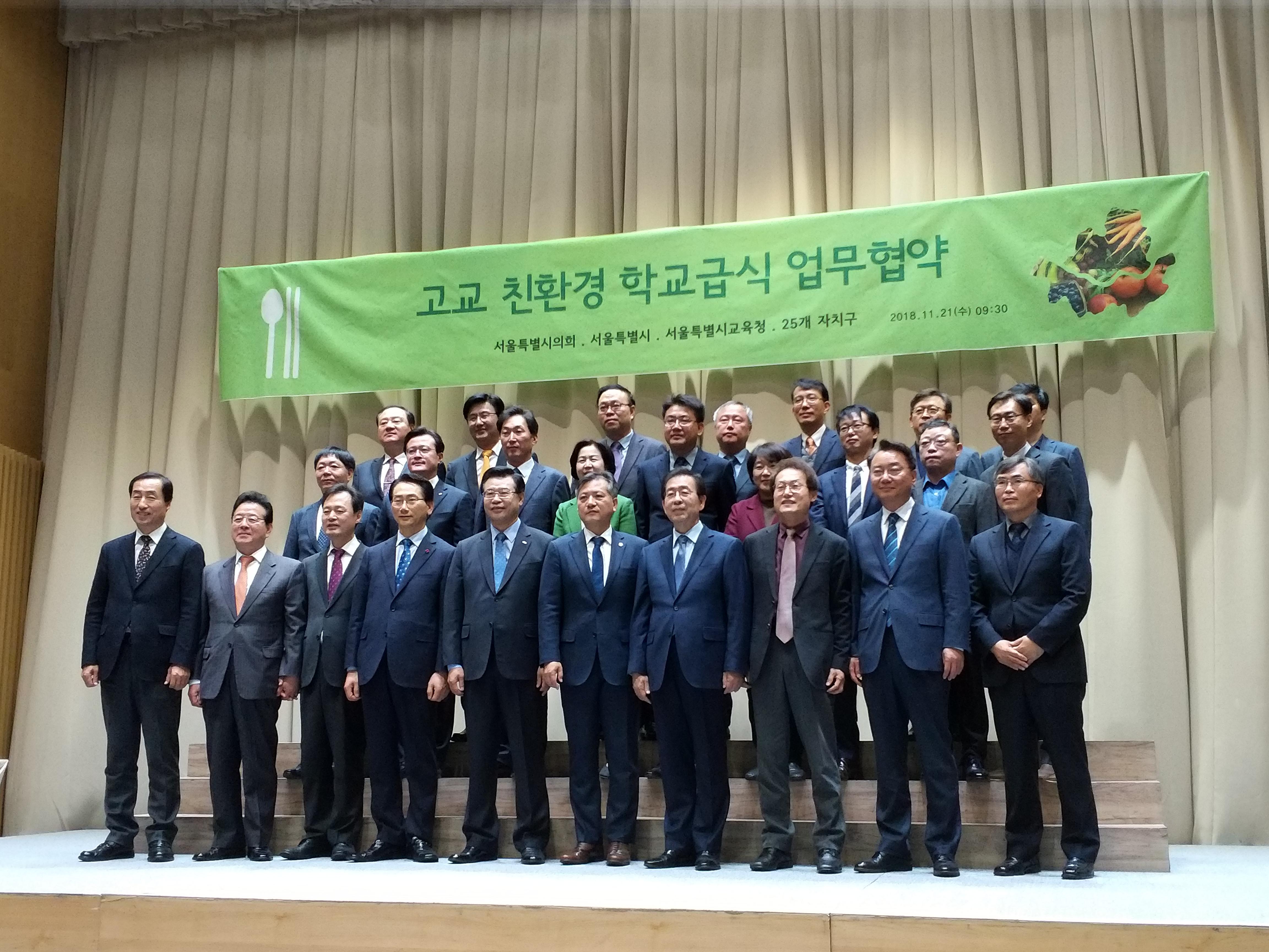 2019 고교 친환경 학교급식 업무협약<사진=tbs 공헤림 기자>