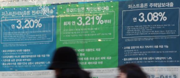 서울 한 시중은행 대출금리 안내 현수막<사진=연합뉴스>