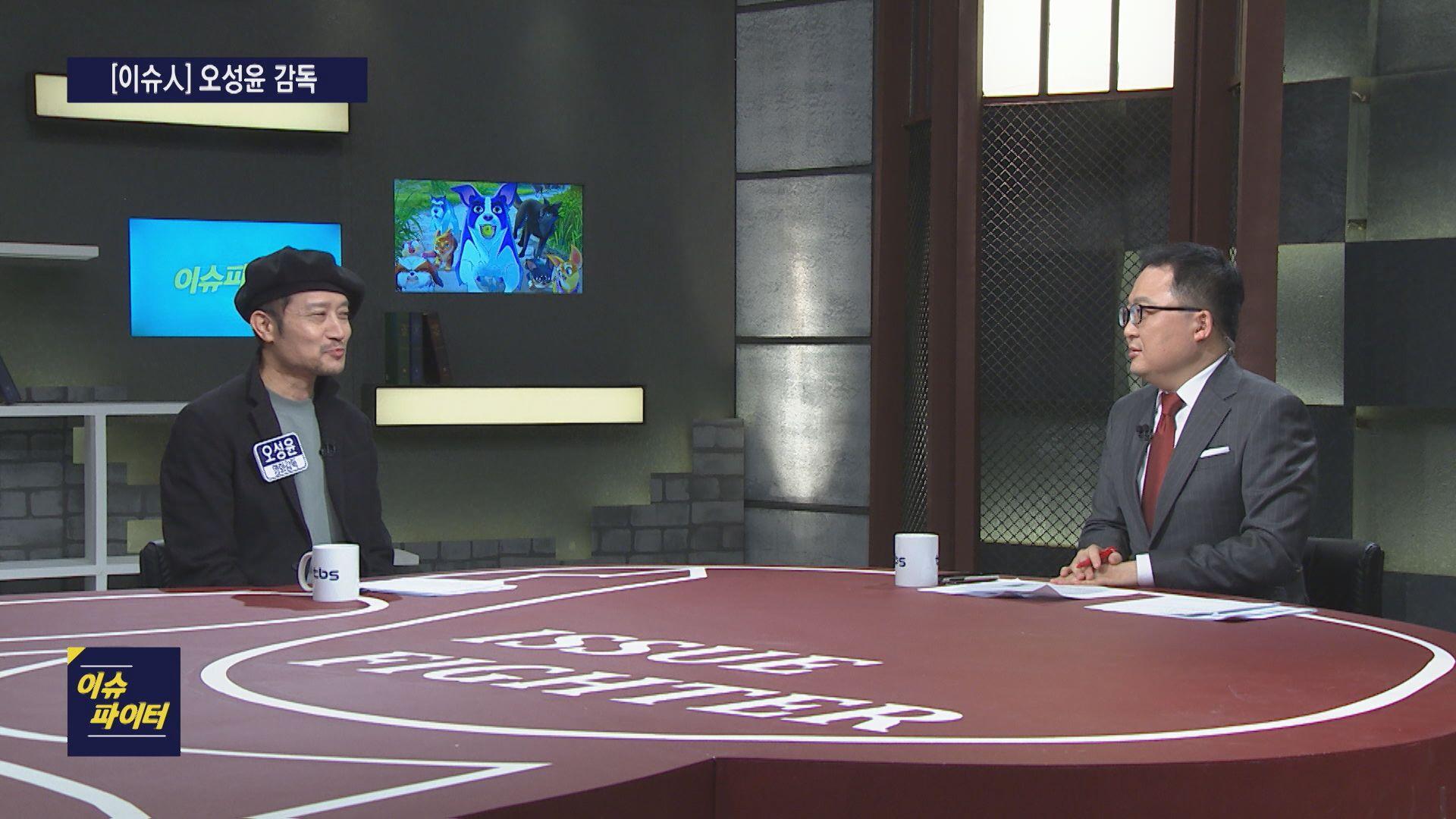 tbs 이슈파이터에 출연한 영화 <언더독>의 오성윤 감독