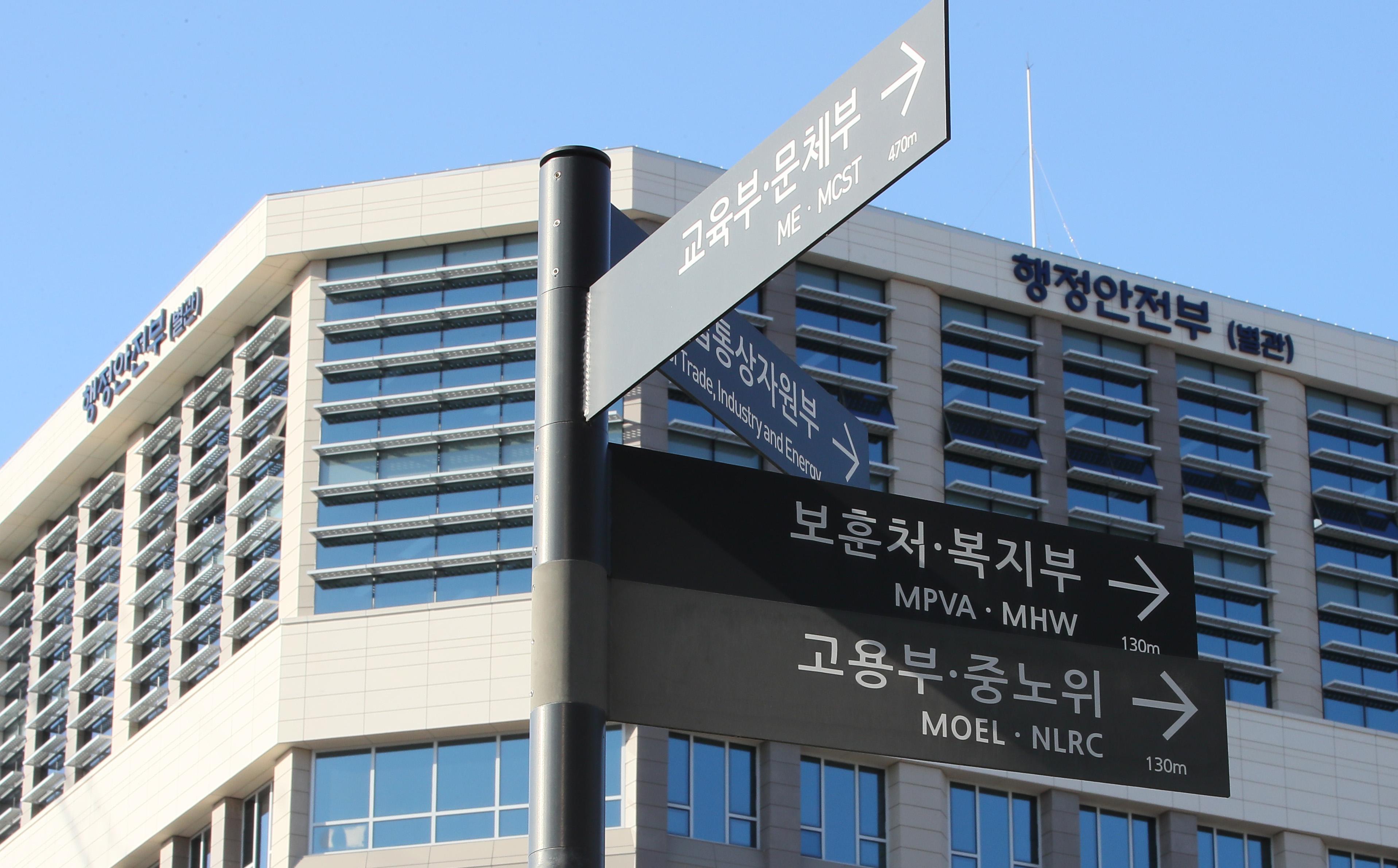 행정안전부 <사진=연합뉴스>