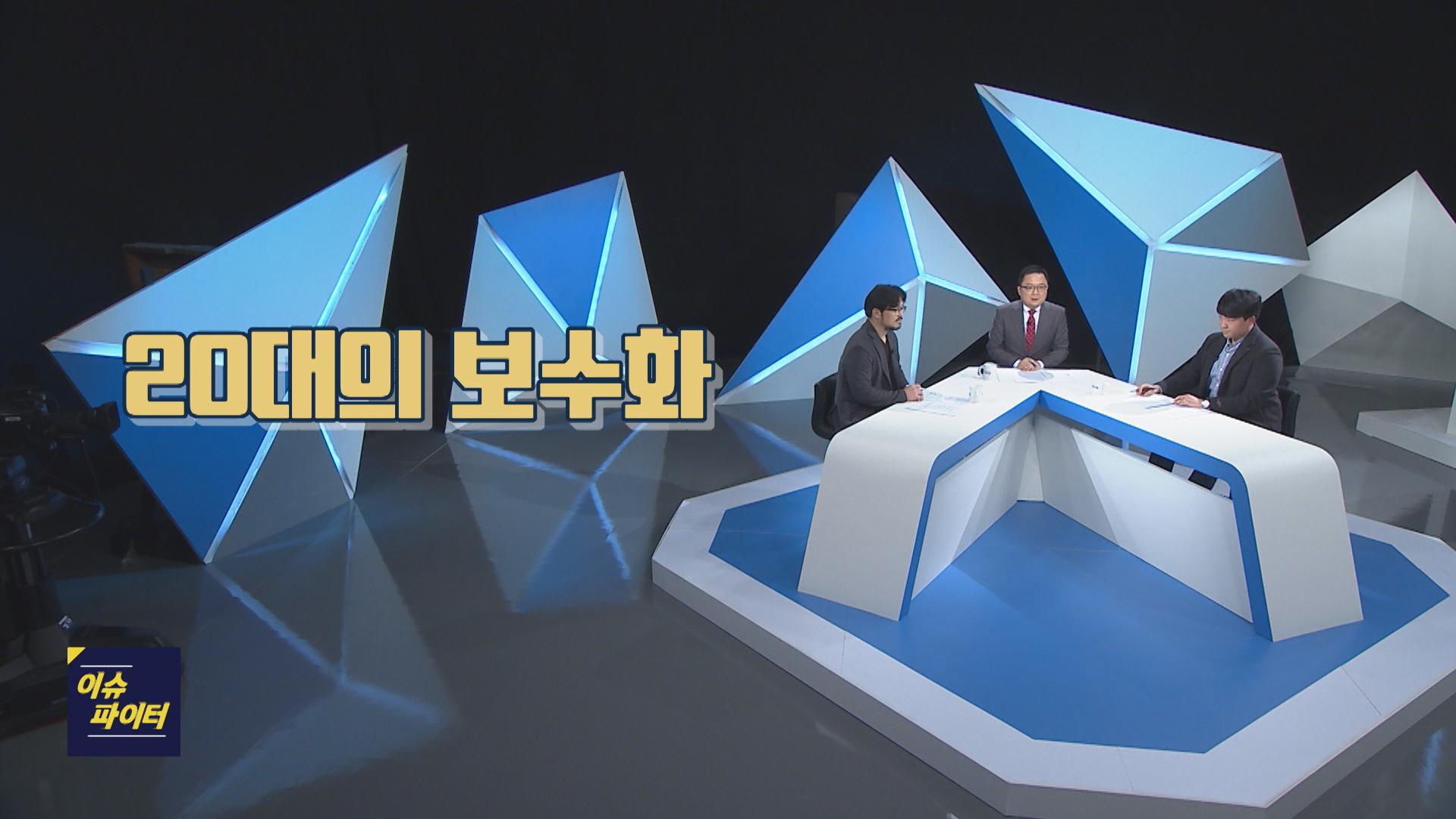 3월13일 이슈파이터 <각자의 시선> 방송영상